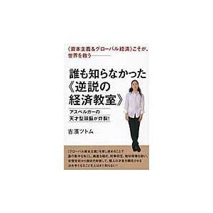 誰も知らなかった《逆説の経済教室》/吉濱ツトム