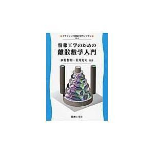 情報工学のための離散数学入門/西野哲朗|Honya Club.com PayPayモール店