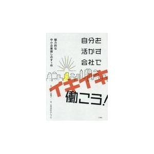 自分を活かす会社でイキイキ働こう!/八木田鶴子
