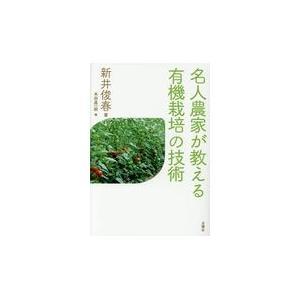 名人農家が教える有機栽培の技術/新井俊春|honyaclubbook