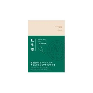 牡牛座Fortune Diary 2019|honyaclubbook
