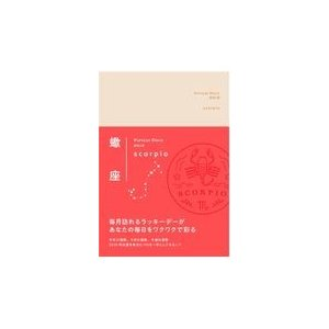 蠍座Fortune Diary 2019|honyaclubbook