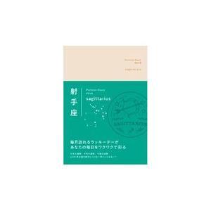 射手座Fortune Diary 2019|honyaclubbook