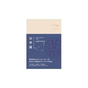 山羊座Fortune Diary 2019|honyaclubbook