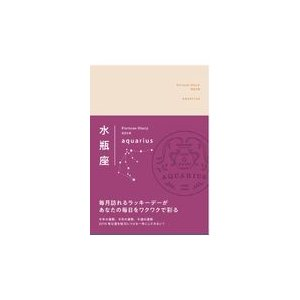 水瓶座Fortune Diary 2019|honyaclubbook