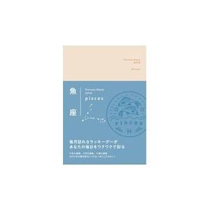 魚座Fortune Diary 2019|honyaclubbook