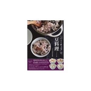 「バーミキュラ」で豆料理/べにや長谷川商店