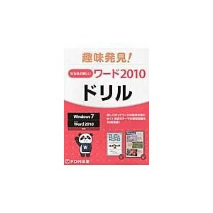 なるほど楽しいワード2010ドリル/富士通エフ...の関連商品5