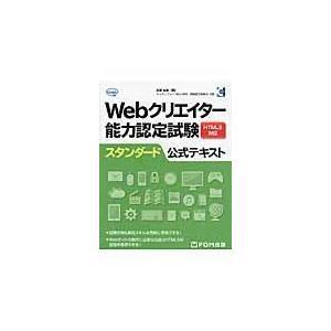 Webクリエイター能力認定試験HTML5対応スタンダード公式テキスト/狩野祐東