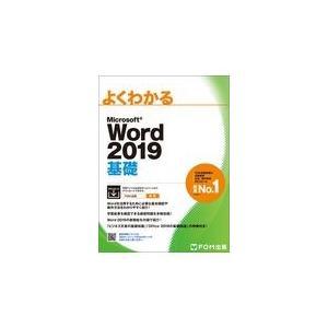 よくわかるMicrosoft Word2019基礎/富士通エフ・オー・エ|Honya Club.com PayPayモール店