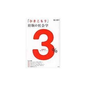出版社名:左右社 著者名:関水徹平 発行年月:2016年10月 キーワード:ヒキコモリ ケイケン ノ...