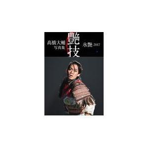 『艶技』氷艶2017/高橋大輔
