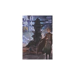 日本国召喚 四/みのろう|honyaclubbook
