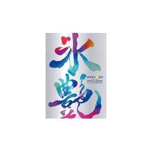 氷艶 HYOEN 2019 ー月光かりの如くー Official Art B/高橋大輔
