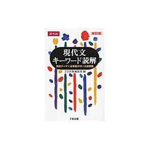 現代文キーワード読解 改訂版/Z会編集部|Honya Club.com PayPayモール店