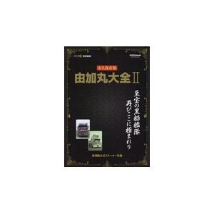 由加丸大全 vol.2/メディアプラス