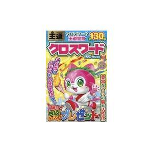 王道クロスワードDX Vol.10|Honya Club.com PayPayモール店