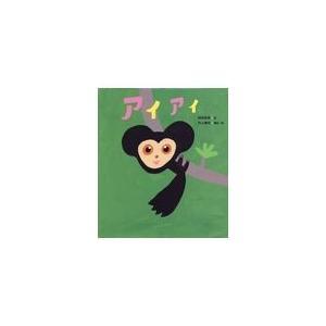 出版社名:ひさかたチャイルド 著者名:相田裕美、村上康成 発行年月:2019年06月 キーワード:ア...