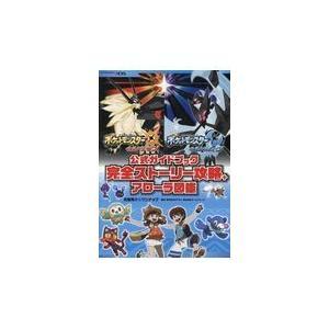 ポケットモンスターウルトラサン・ウルトラムーン公式ガイドブック完全ストーリー/元宮秀介