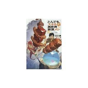 出版社名:オーバーラップ 著者名:江口連、雅 シリーズ名:OVERLAP NOVELS 発行年月:2...