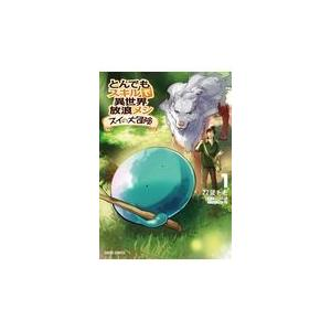 出版社名:オーバーラップ 著者名:江口連、双葉もも、雅 シリーズ名:ガルドコミックス 発行年月:20...