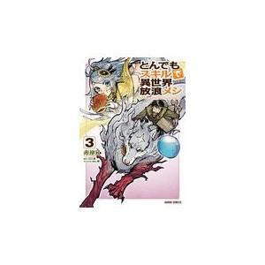 出版社名:オーバーラップ 著者名:江口連、赤岸K、雅 シリーズ名:GARDO COMICS 発行年月...