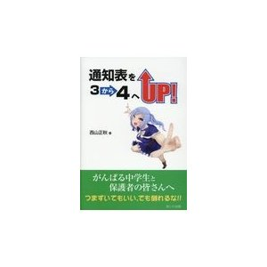 通知表を3から4へUP!/西山正秋