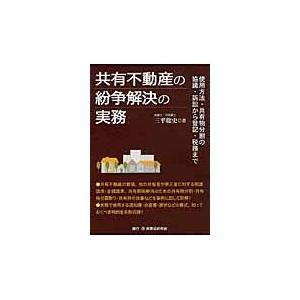 共有不動産の紛争解決の実務/三平聡史|honyaclubbook