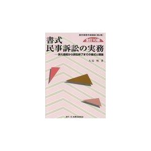 書式民事訴訟の実務 全訂10版/大島明