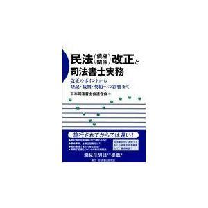 民法(債権関係)改正と司法書士実務/日本司法書士会連合会