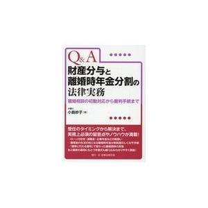 Q&A財産分与と離婚時年金分割の法律実務/小島妙子 honyaclubbook