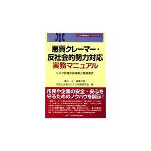 悪質クレーマー・反社会的勢力対応実務マニュアル/藤川元