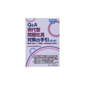 Q&A現代型問題社員対策の手引 第5版/高井・岡芹法律事務所
