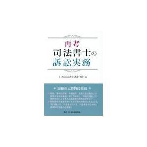 再考 司法書士の訴訟実務/日本司法書士会連合会