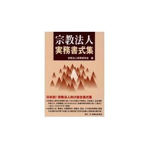 宗教法人実務書式集/宗教法人実務研究会