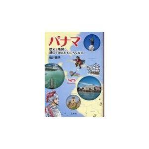 出版社名:三冬社 著者名:松井恵子 発行年月:2016年07月 キーワード:パナマ、マツイ,ケイコ