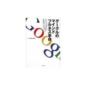 グーグルのマインドフルネス革命/サンガ