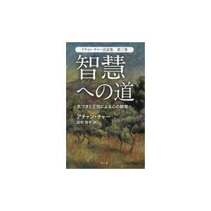 アチャン・チャー法話集 第3巻/アチャン・チャー honyaclubbook