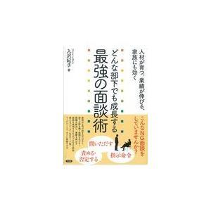出版社名:言視舎 著者名:入沢紀子 発行年月:2019年04月 キーワード:ドンナ ブカ デモ セイ...
