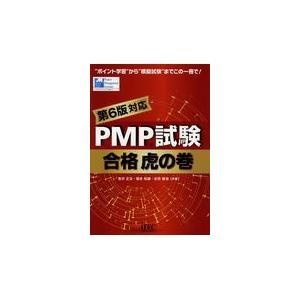 PMP試験合格虎の巻 第6版対応/吉沢正文|honyaclubbook