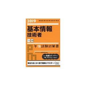 基本情報技術者午後試験対策 2019/アイテックIT人材教
