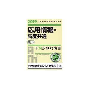 応用情報・高度共通午前試験対策書 2019/アイテックIT人材教