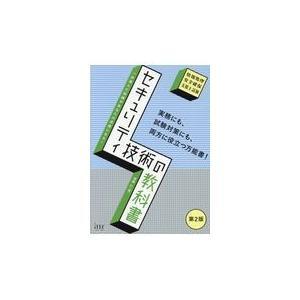 セキュリティ技術の教科書 第2版/長嶋仁|Honya Club.com PayPayモール店
