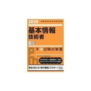 基本情報技術者午後試験対策書 2020/アイテックIT人材教