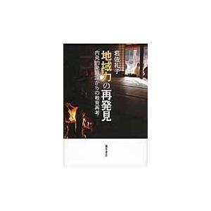 出版社名:藤原書店 著者名:岩佐礼子 発行年月:2015年03月 キーワード:チイキリョク ノ サイ...