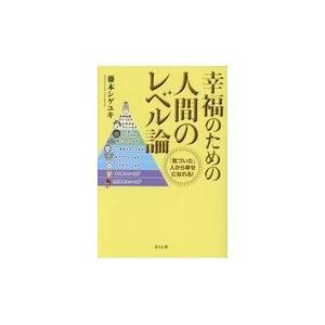 幸福のための人間のレベル論/藤本シゲユキ