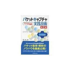 パケットキャプチャ実践技術 第2版/竹下恵の商品画像