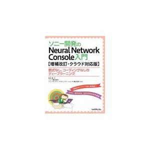 ソニー開発のNeural Network Console入門 増補改訂/足立悠