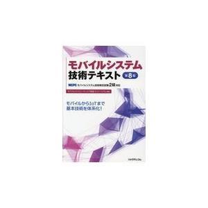 モバイルシステム技術テキスト 第8版/モバイルコンピューテ