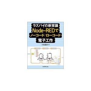 NodeーREDでノーコード/ローコード電子工作/小池星多|Honya Club.com PayPayモール店